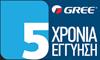 5xronia-egguisi-gree